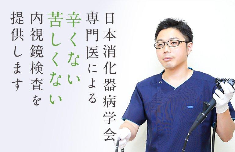 専門医による辛くない苦しくない内視鏡検査を提供します