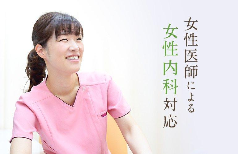 専門医による内視鏡検査と女性医師による女性内科対応